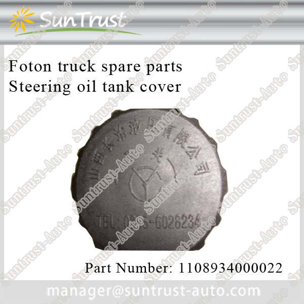 Foton Ollin spare parts,Steering oil tank cover,1108934000022
